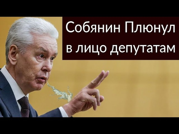 Собянин плюнул в лицо депутатам - Выступление на радио Аврора