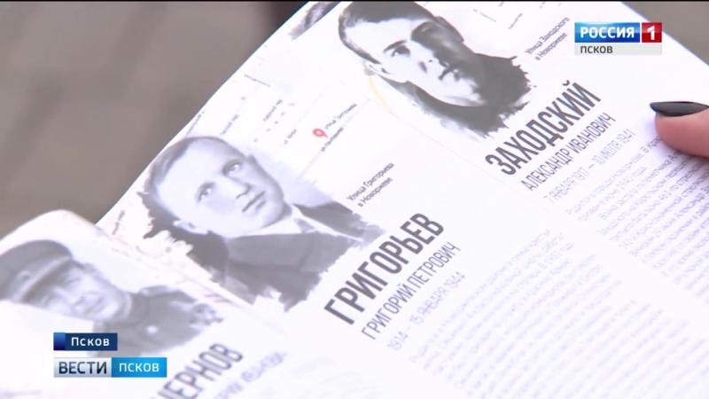 Под эгидой «Команды-2018» псковичам раздали буклеты о Героях Советского Союза, в чью честь названы улицы города Вести Псков