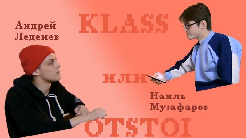 Андрей Леденев vs Наиль Музафаров KLASS или OTSTOI