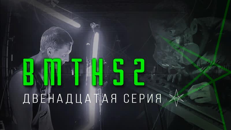 12BMTHS2 Двенадцатая серия
