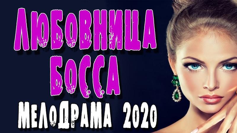 ФИЛЬМ ПРО СЧАСТЬЕ ОКРЫЛЯЕТ ЛЮБОВНИЦА БОССА Русские мелодрамы 2020 новинки HD