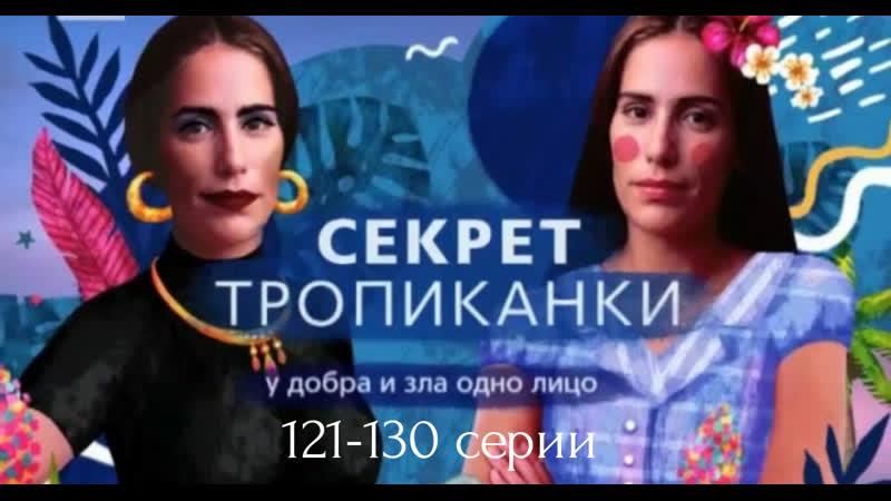 Секрет Тропиканки 121 130 серии из 130 драма мелодрама Бразилия 1993