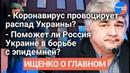 Ищенко_о_главном: распад Украины, поможет ли Россия Украине в борьбе с коронавирусом?