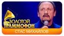 Стас Михайлов - Под прицелом объективов Live, 2015