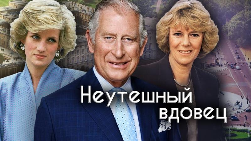 Неутешный вдовец Леди Диана Камилла Паркер и Принц Уэльский Документальное кино Леонида Млечина