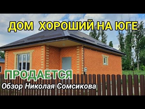 ДОМ ХОРОШИЙ ЗА ЭТУ СУММУ в Краснодарском крае Обзор Недвижимости от Николая Сомсикова