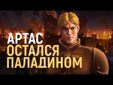 Фильм Артас Остался Паладином Финал Warcraft