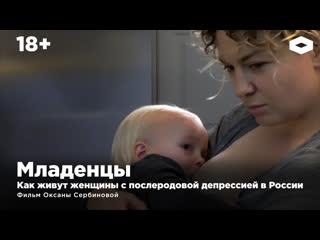 Младенцы. Как живут женщины с послеродовой депрессией в России. Фильм Оксаны Сербиновой   ROMB