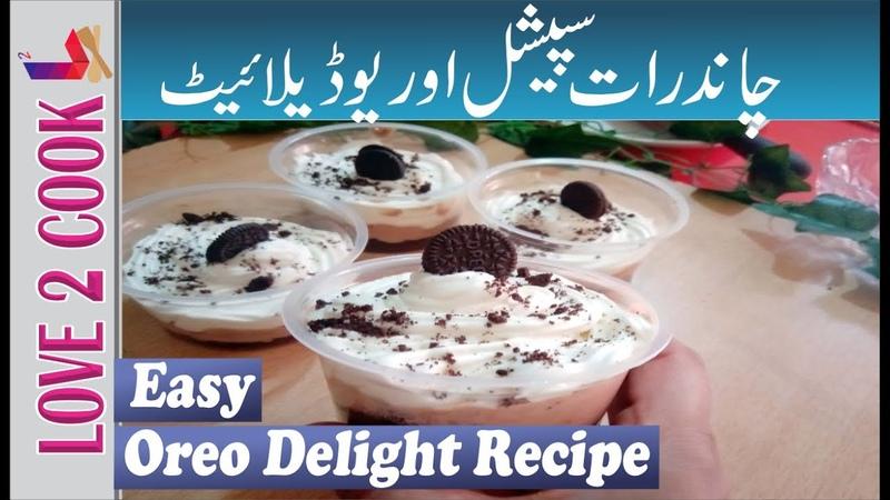 Chand Raat Special Recipes Oreo Delight Recipe Pakistani Sweet Recipe
