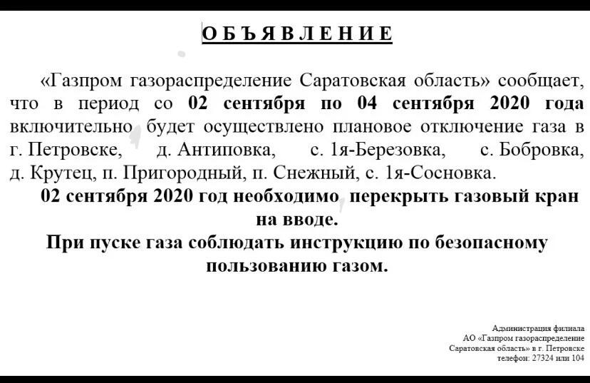 «Газпром трансгаз Саратов» информирует о предстоящем временном прекращении газоснабжения