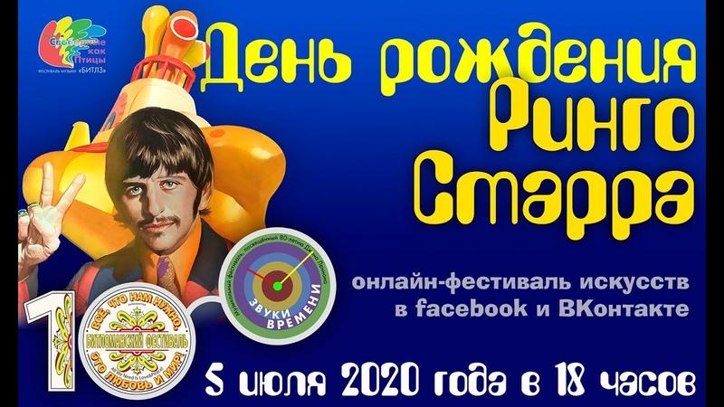 Музыкальный фестиваль посвящённый Дню рождения Ринго Старра