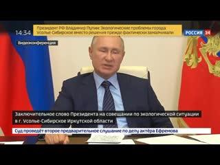 Путин пришел в ярость от ситуации с экологией в стране