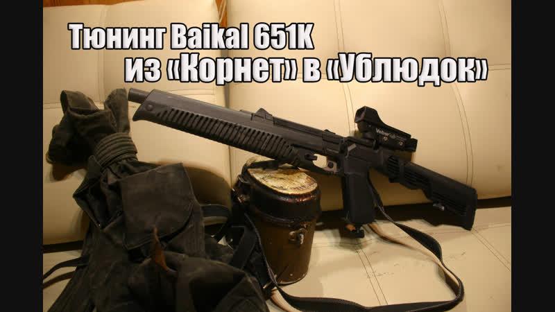 Тюнинг Baikal 651K : из Корнет в Ублюдок