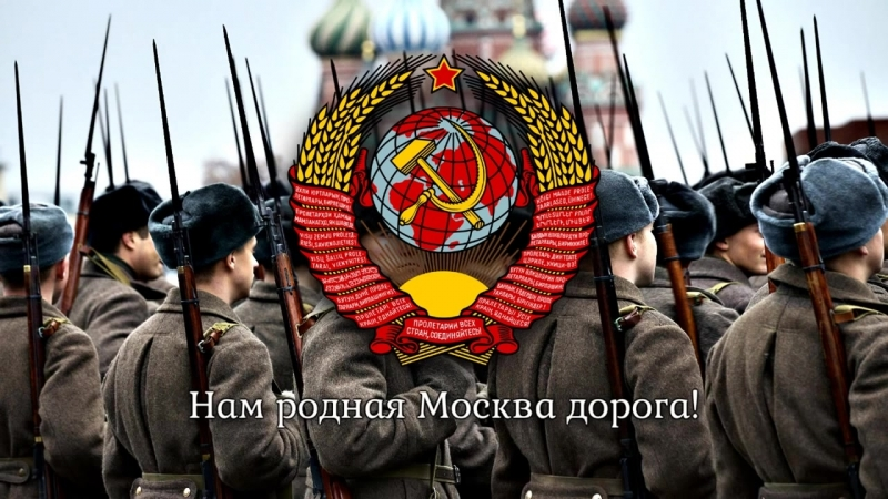Soviet Patriotic Song - March of the Defenders of Moscow (Марш защитников Москвы)