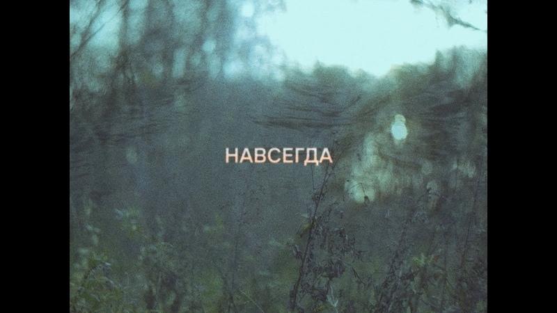 Sirotkin Навсегда lyrics video