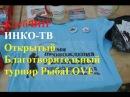 ИНКО-ТВ - Открытый Благотворительный турнир РыбаLOVE