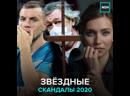 Самые громкие звёздные скандалы 2020-го года — Москва 24