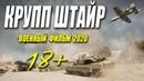 Фильм 2020 запах пороха!! - КРУПП ШТАЙР @ Русские военные фильмы 2020 новинки HD 1080P