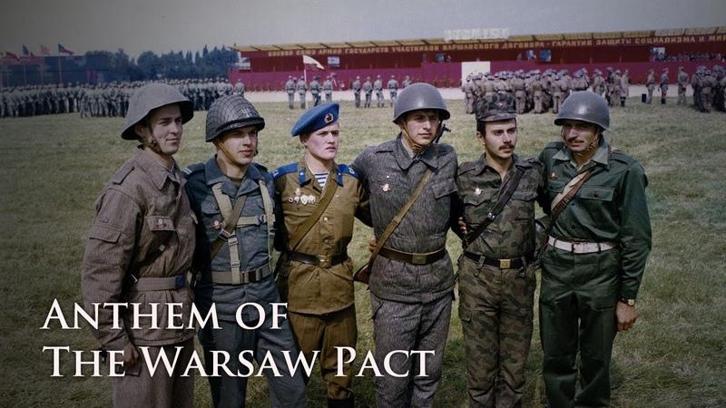 和訳付 ワルシャワ条約機構軍の歌 Песня объединённых армий