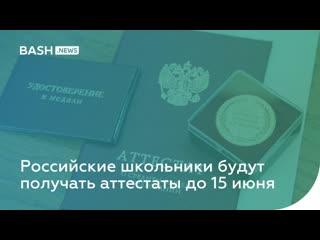 Российские школьники будут получать аттестаты до 15 июня