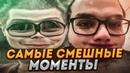 САМЫЕ СМЕШНЫЕ МОМЕНТЫ / RYTP С БУЛКИНЫМ - РЕАКЦИЯ НА СМЕШНЫЕ МОМЕНТЫ ОТ БУЛКИНА! 33