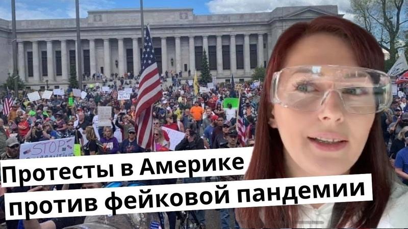 Протесты по всей Америке против фейковой ПАН демии за открытие штатов при поддержке президента