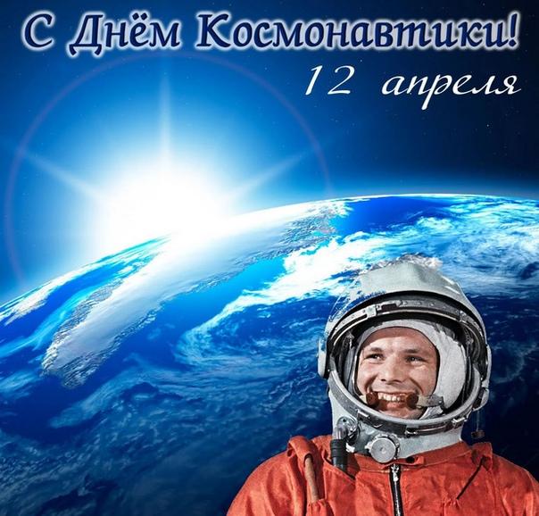 С Днем Космонавтики, друзья Давайте не забывать этот день. Давайте гордиться людьми, которые сделали космос ближе. И что бы не кричали наши заокеанские партнеры, все же первый человек в