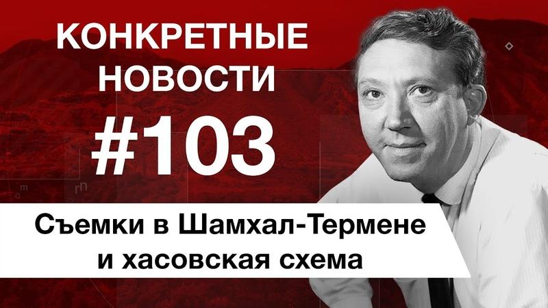 Мир труд май и не равная схватка КОНКРЕТНЫЕ НОВОСТИ 103
