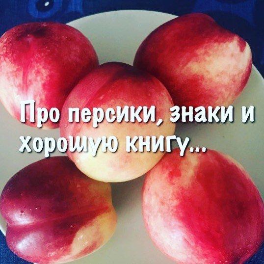 Про персики, знаки и хорошую книгу