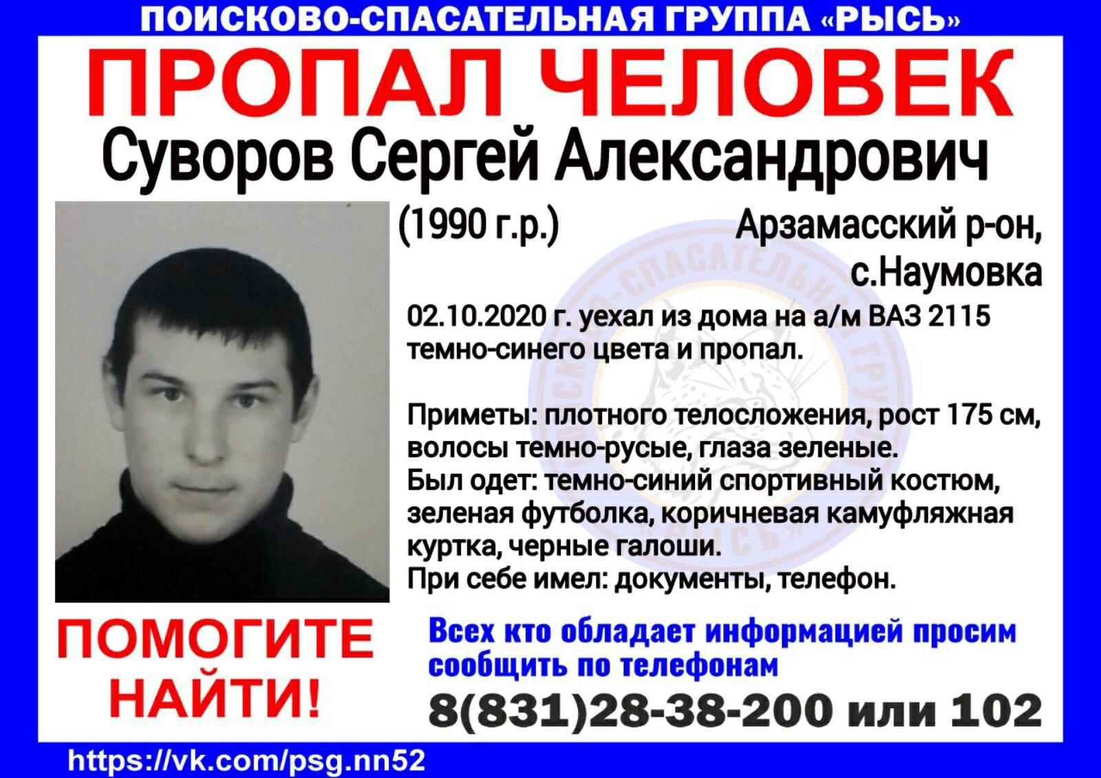 Суворов Сергей Александрович, 1990 г.р., Арзамасский р-он, с. Наумовка