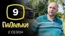 Сериал Папаньки 2 сезон Серия 9 КОМЕДИЯ 2020