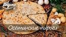 Осетинские пироги - Готовим Вкусно 360!