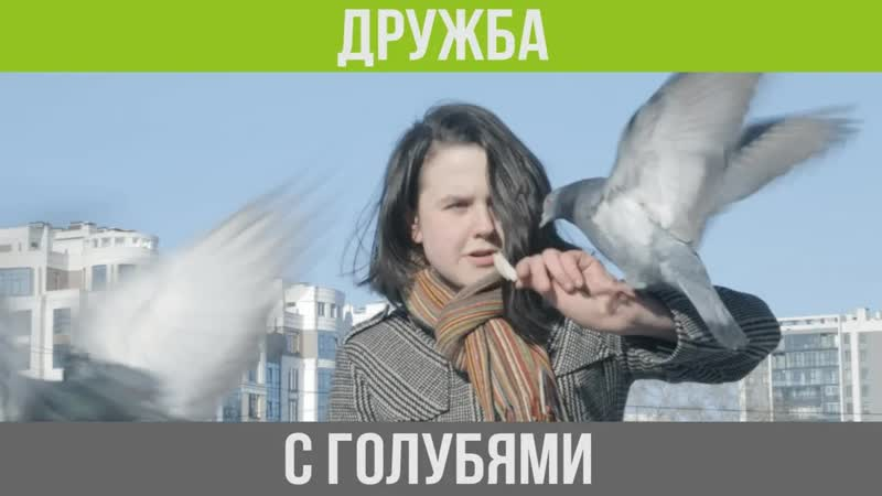 Девочка и голуби в Екатеринбурге