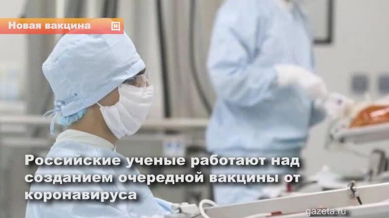 Российские ученые создают вакцину от коронавируса в виде йогурта