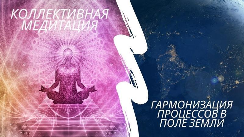 Коллективная медитация на гармонизацию процессов в поле Земли