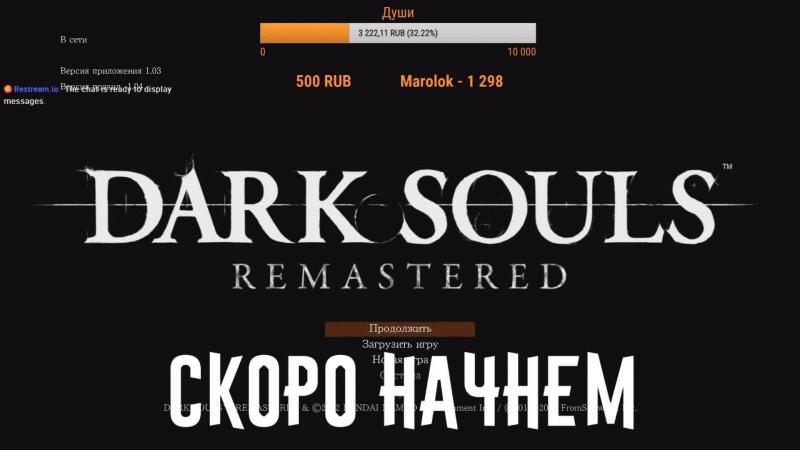 Лордран слезам не верит 10. Добиваем Dark Souls Remastered
