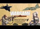 Обучение основам | Wargame: Red Dragon
