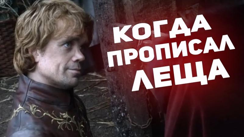 Тирион воспитывает Ублюдка ✅ игра престолов ✅ сезон 1 серия 2