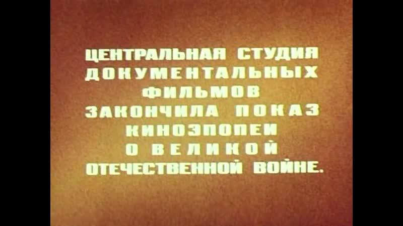 ВЕЛИКАЯ ОТЕЧЕСТВЕННАЯ ВОЙНА 1941 1945 Часть 20