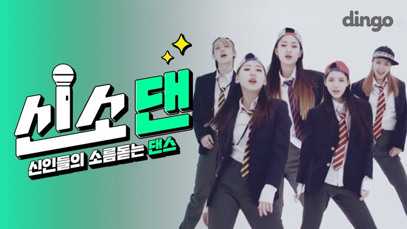 신소댄 걸카인드 GIRLKIND 보이 그룹 댄스 변천사 Boy Group Dance Choreography Cover