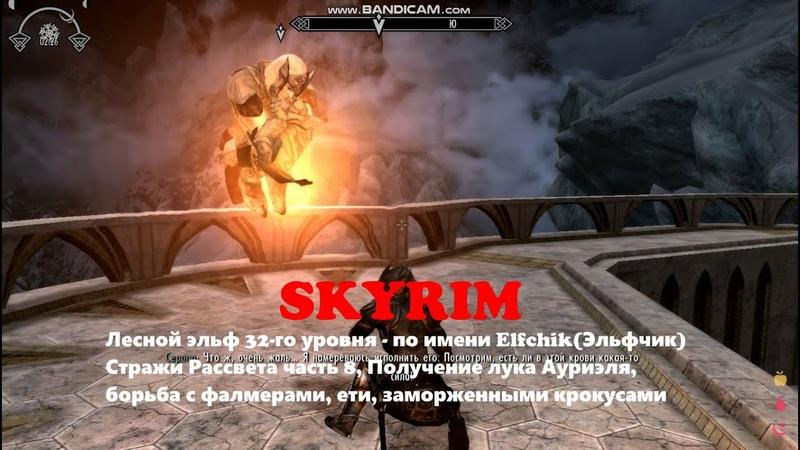 22 SKYRIM SLMP GR Эльфчик Elfchik Стражи рассвета часть 8 Получение лука Ауриэля фалмеры