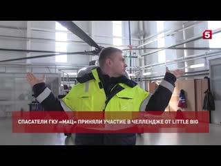 Спасатели приняли участие в челлендже от Little Big