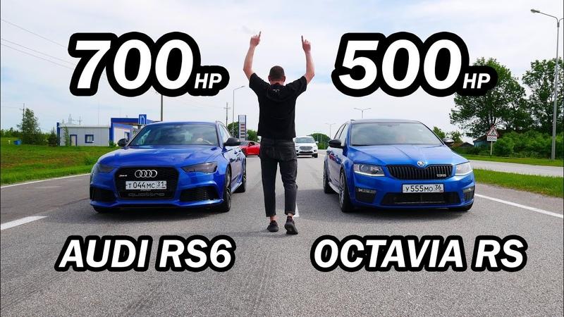 ЦАРЬ ШКОДА vs AUDI RS6 700 л с и Менеджер Антон на Nissan GTR 700 л с vs ВОЛГА 2JZ GTE 700 л с
