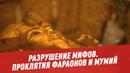 Проклятия фараонов и мумий - Разрушение мифов