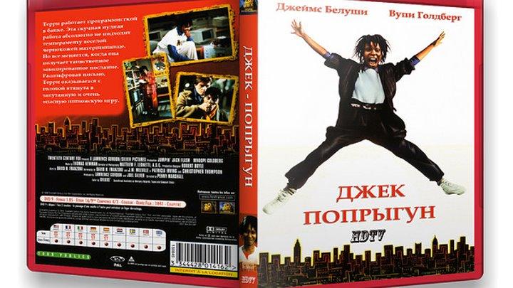 Джек попрыгун 1986 Комедия Вупи Голдберг Джеймс Белуши
