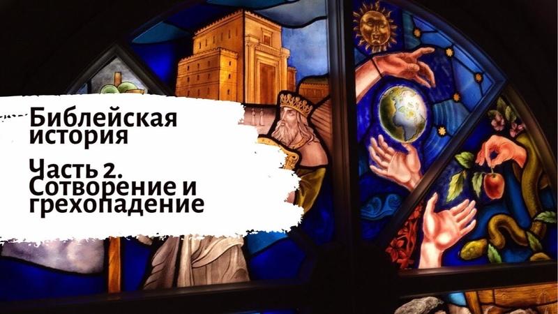02 Сотворение и грехопадение курс Библейская история