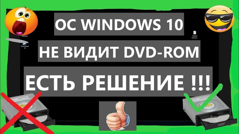 👉 ОС Windows 10 не видит DVD ROM дисковод привод
