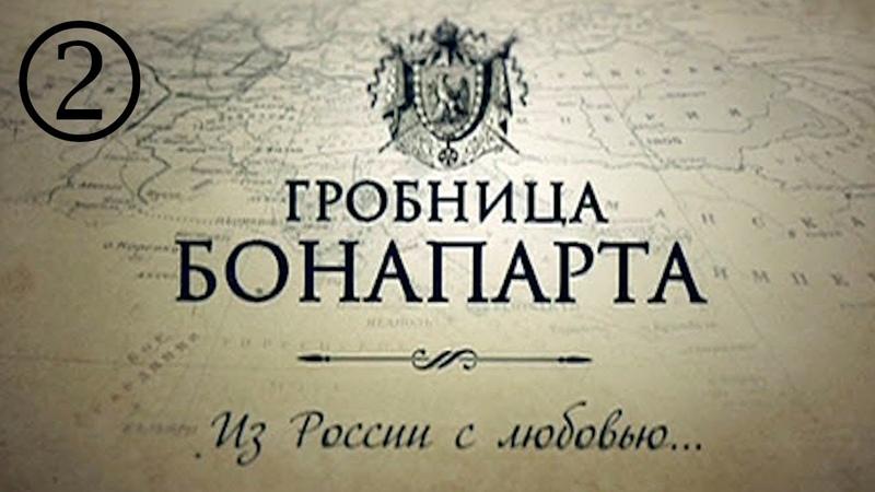 Гробница Бонапарта. Из России с любовью 2012 Эпизод 2