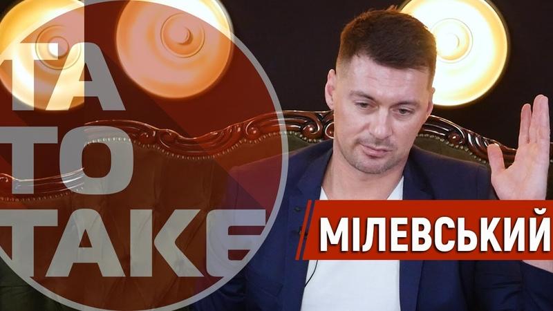 Мілевський - перехід в Барсу, правда про турецькі збори, пранк з Алієвим, секс в літаку   ТаТоТаке
