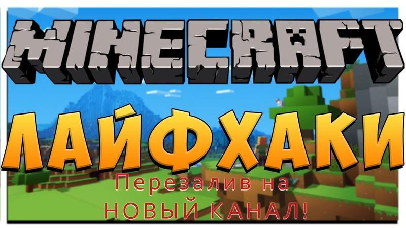 ЛАЙФХАКИ В МАЙНКРАФТЕ КОТОРЫЕ ОБЛЕГЧАТ ТЕБЕ ЖИЗНЬ Minecraft Лайфхаки